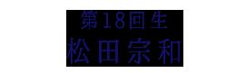 第18回生 松田宗和