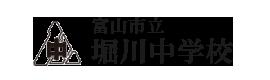 堀川中学校